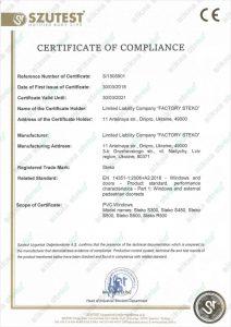 сертифікат стеко22