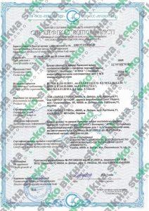 сертифікт стеко66