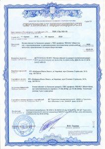 Сертифікат відповідності на продукцію Болена