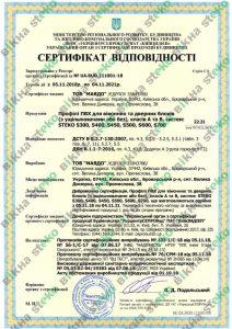 сертифікат відповідності стеко44