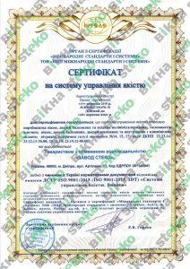 Сертифікат менеджменту якості ISO9001