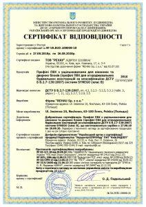 Рехау сінего сертифікат11