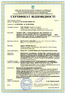 Рехау сінего сертифікат13