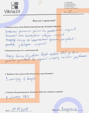 вікна24 івано-франківськ відгуки5